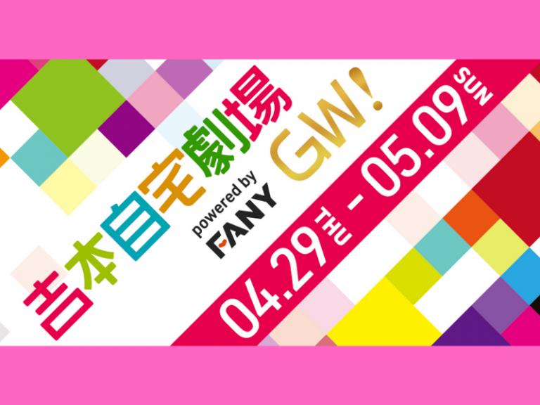 「吉本自宅劇場GW!」第2弾リリース