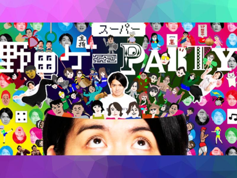 2,000人以上の支援者たちと開発した『スーパー野田ゲーPARTY』ついに発売!