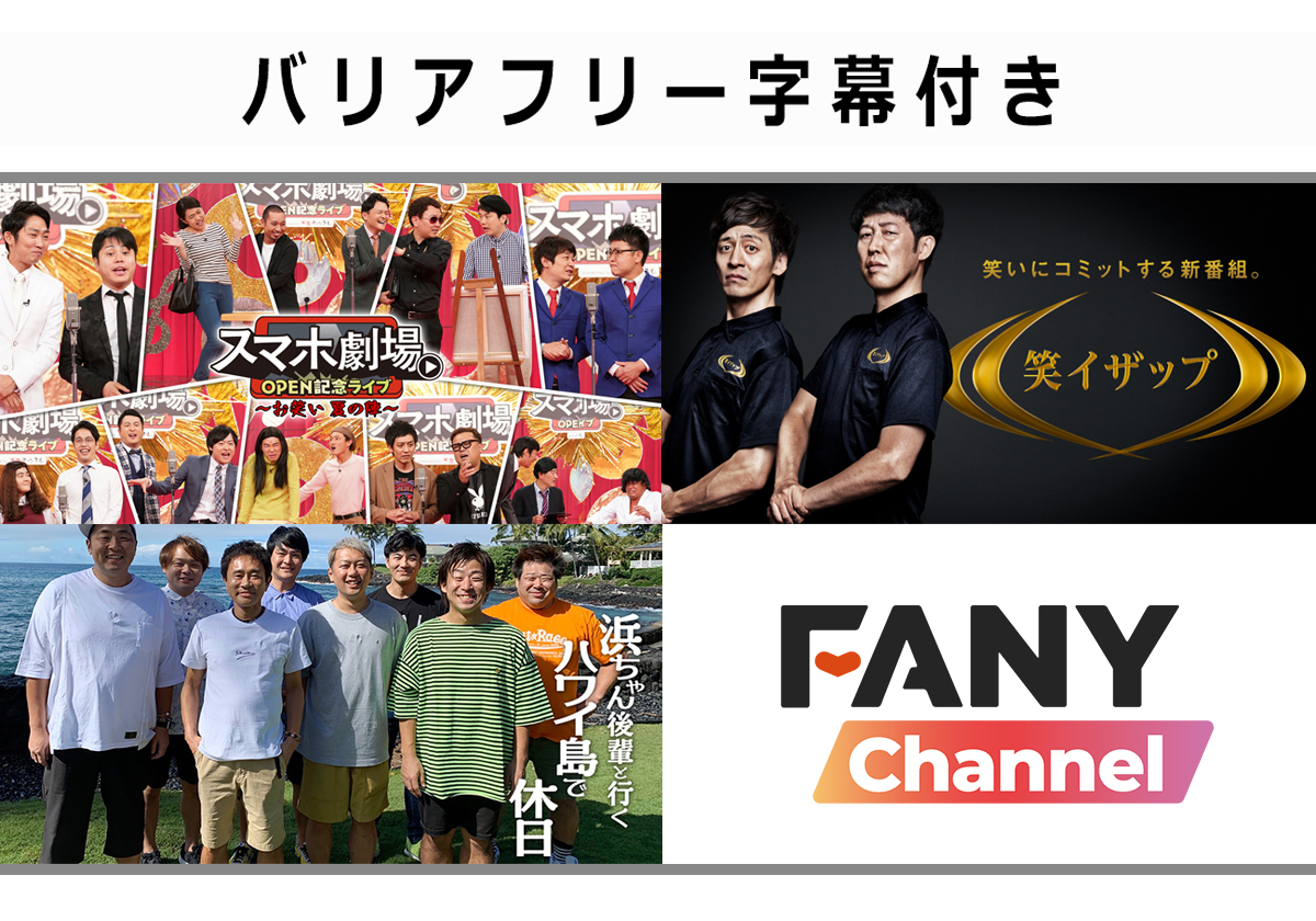 FANY チャンネル内で「バリアフリー字幕付きコンテンツ」公開!