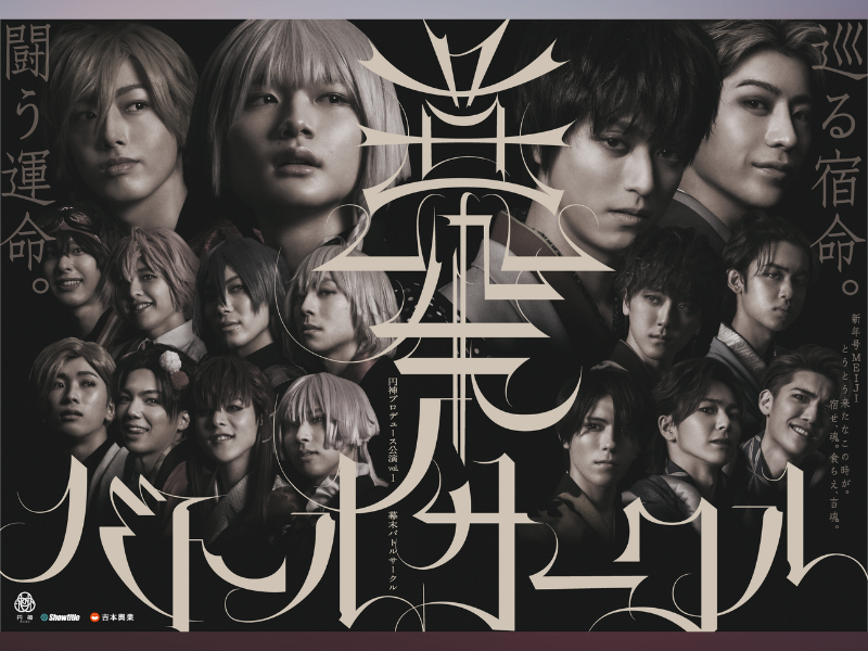 円神プロデュース公演vol.1 『幕末バトルサークル』放送決定! 1周年記念ライブも開催!