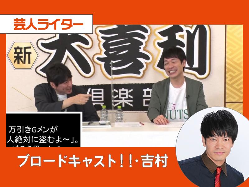 「えっ知ってる? 博多大吉と麒麟川島のこんな大喜利ライブ見たことない! 」