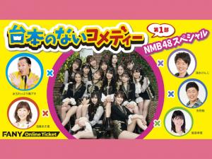 緊急決定! 5月29日、30日にNMB48が配信イベント開催!