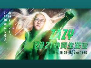 なんそれ! ZAZYが振り替えになった単独ライブの日まで2021時間生配信!