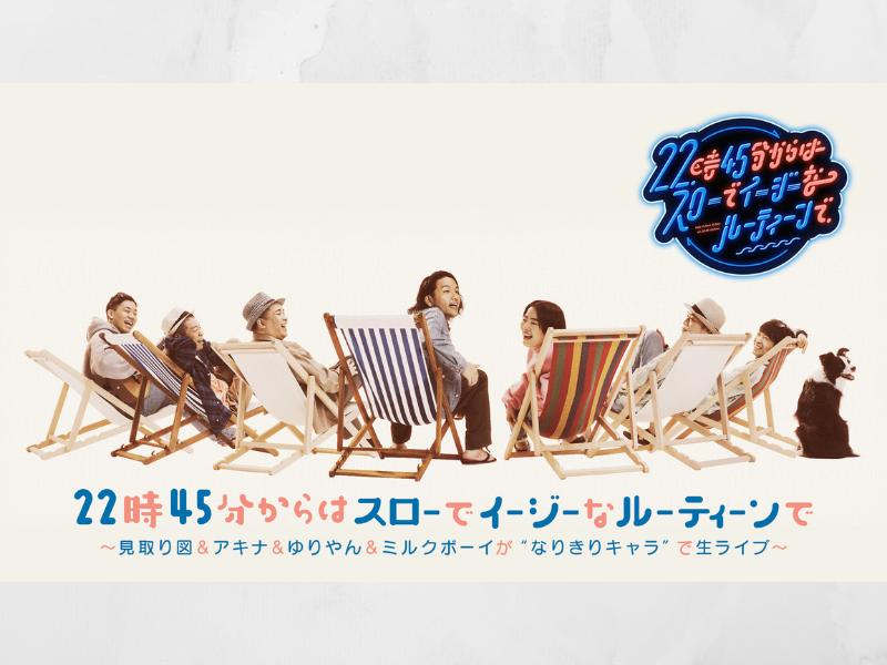 見取り図&アキナ&ゆりやん&ミルクボーイ「スロイジ」日替わりMCが生配信に総出演!
