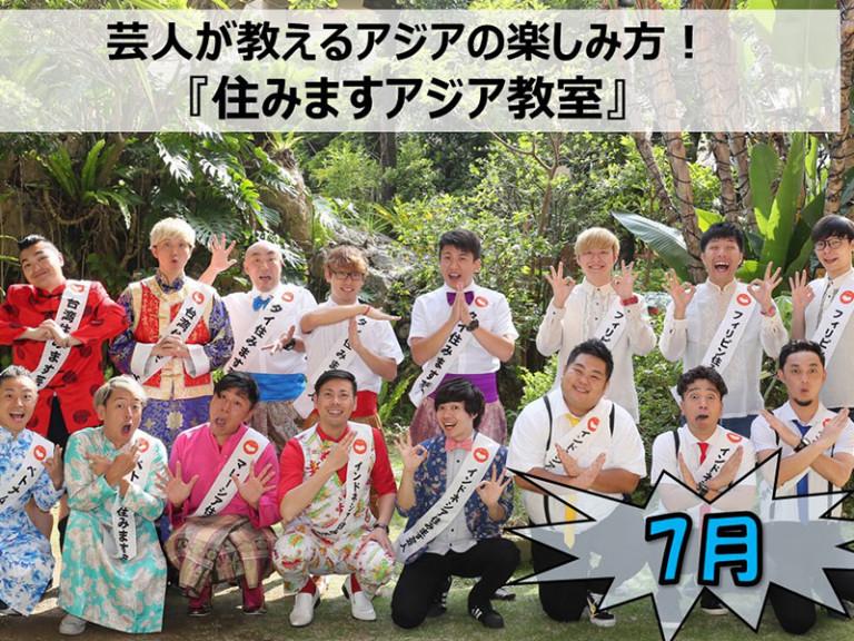アジアの楽しみ方をご自宅で! 『住みますアジア教室』7月分受付開始!