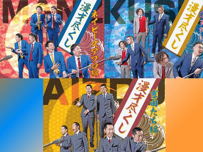 名古屋で学天即、吉田たち、ネイビーズアフロが公演! その名も『漫才尽くし』!