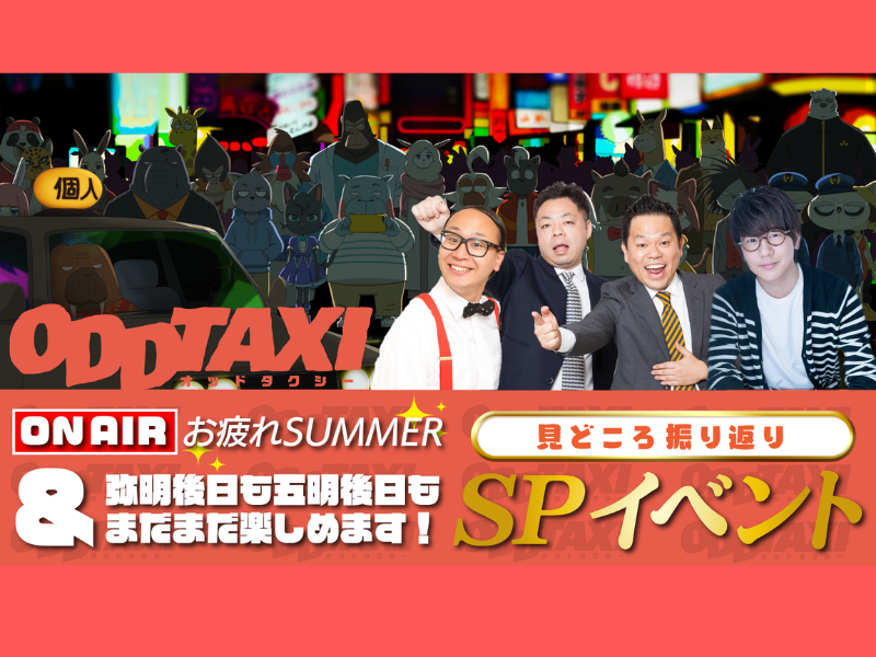 花江夏樹やダイアンらが登場! 「オッドタクシー」見どころ振り返りSPイベント開催!