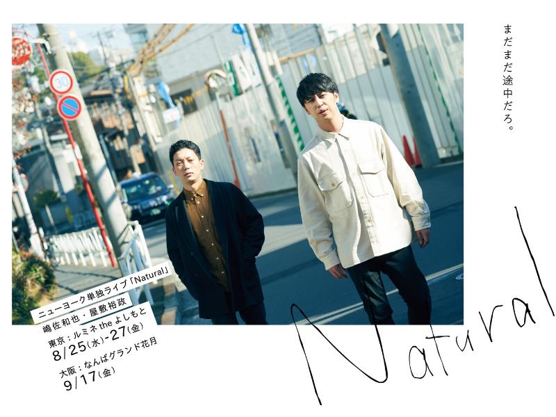 人気、実力ともに注目を集めるニューヨークが東京・大阪で単独ライブ開催決定!