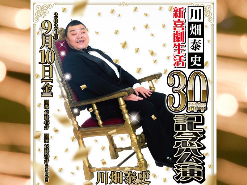 同期のナイナイ、博多華丸・大吉らが大集合! 『川畑泰史 新喜劇生活30周年記念公演』開催!