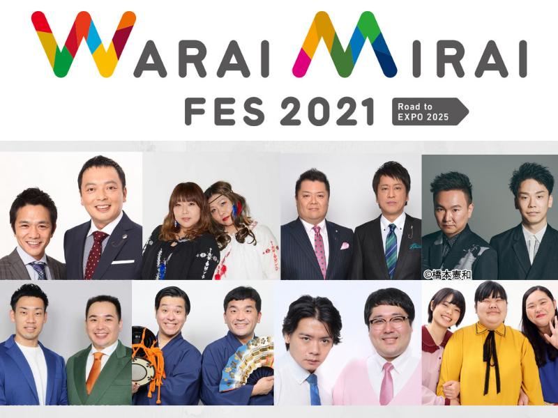 『Warai Mirai Fes 2021 ~Road to EXPO 2025~』9月23日~9月26日開催決定!