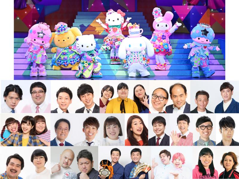ゆりやん、マヂラブらとコラボ決定! Sanrio Kawaii ミュージカル『From Hello Kitty』