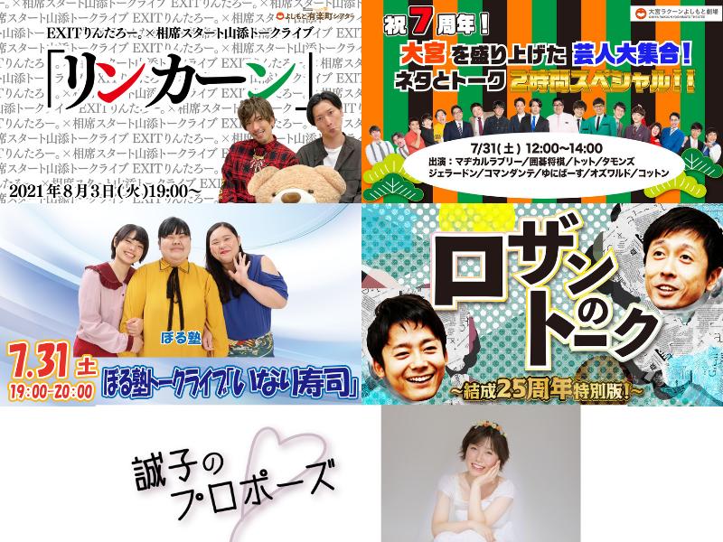 自宅で笑おう! ぼる塾トークライブから誠子のプロポーズまでおススメ配信コンテンツ5選!