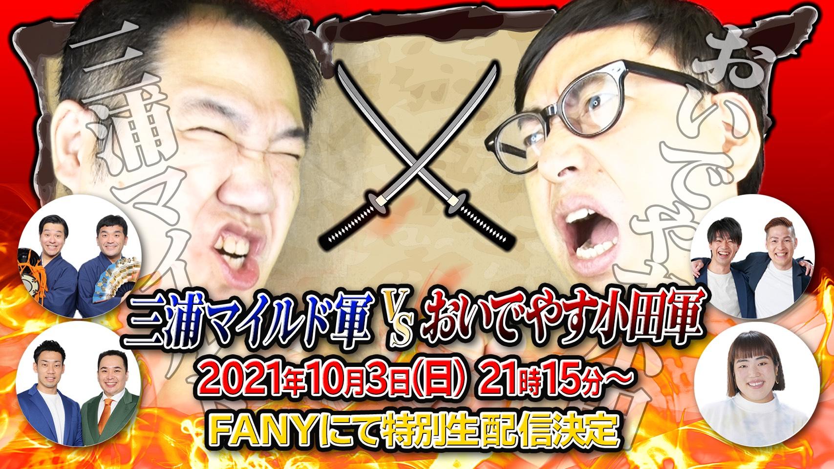 おいでやす小田と三浦マイルドが互いに軍団メンバーを率いて対決!10月3日オンラインイベント開催!