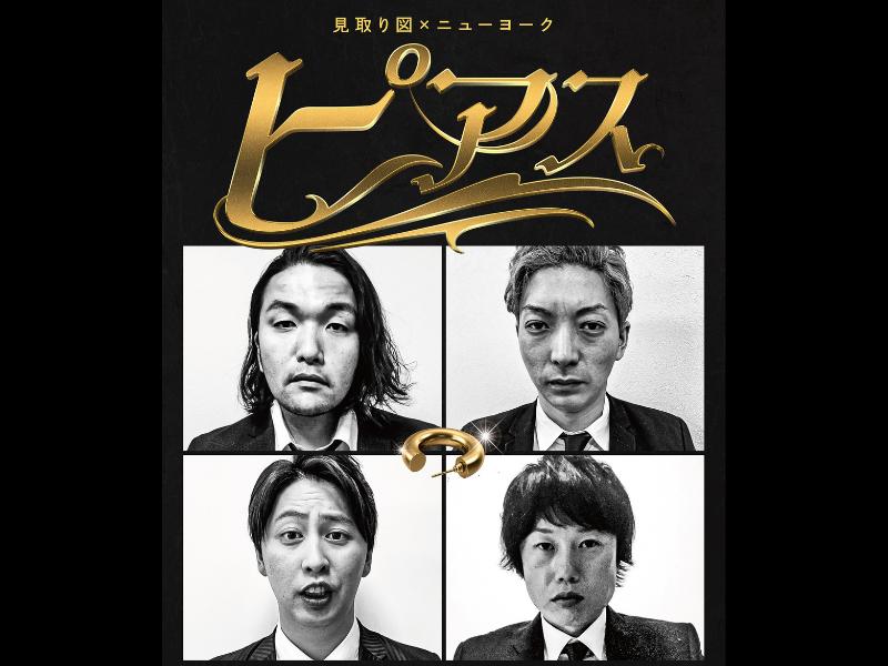 見取り図×ニューヨーク「ピアス」10月8日開催決定!