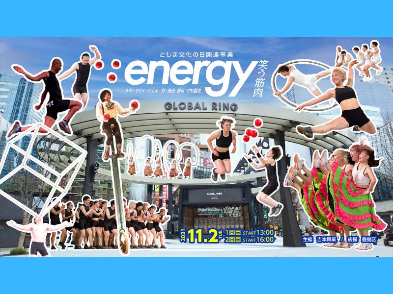 「energy」を観に来れば健康になれる!?肉体を駆使した裸一貫のノンバーバルなスポーツミュージカル上演決定!