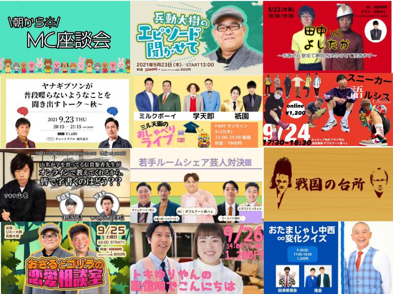 おさるとゴリラが恋愛相談!?アキナ山名の書道イベントも!怒涛のオンライン祭り開幕!