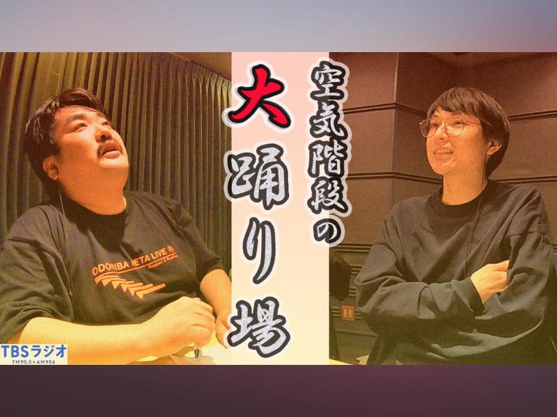 キングオブコント2021王者・空気階段の『空気階段の踊り場』番組イベント開催決定!