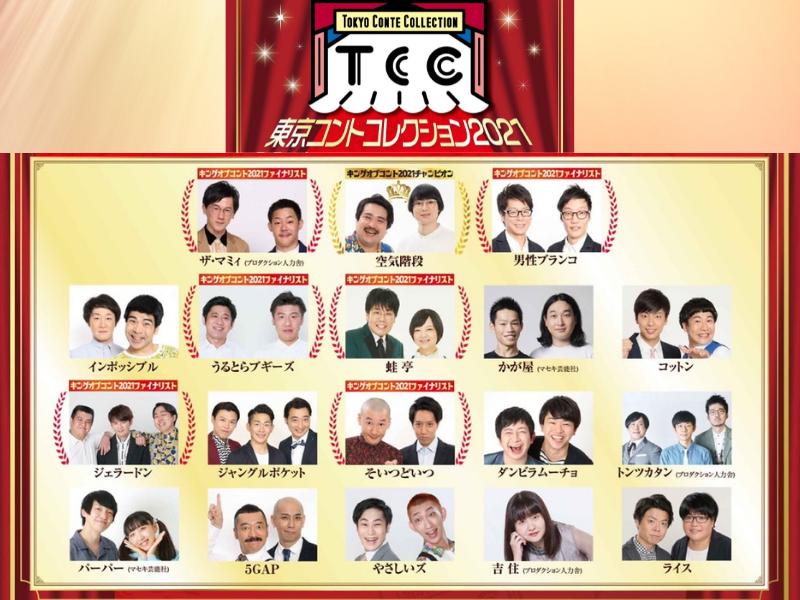 キングオブコントの興奮冷めやらぬなか今年も『東京コントコレクション2021』開催決定!