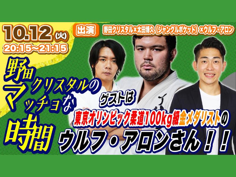 金メダリストウルフアロン選手がクリスタルジムでジャンポケ太田と柔道トーク!