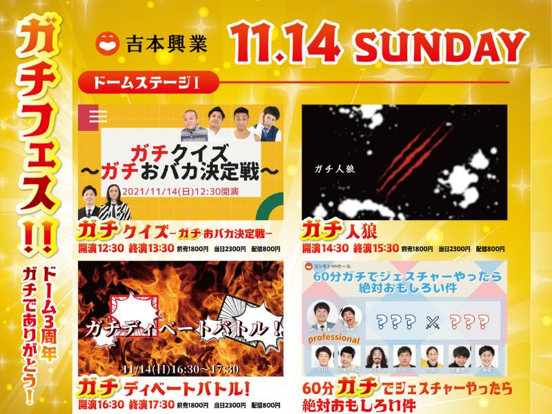 ヨシモト∞ドーム3周年記念!1日限りのガチイベント11月14日開催決定!