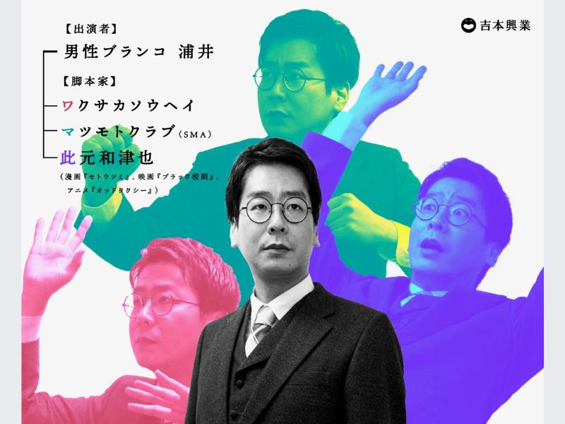キングオブコント準優勝・男性ブランコ浦井の⼀⼈コントライブ! 『浦井が⼀⼈と「話」が三つ』開催決定!