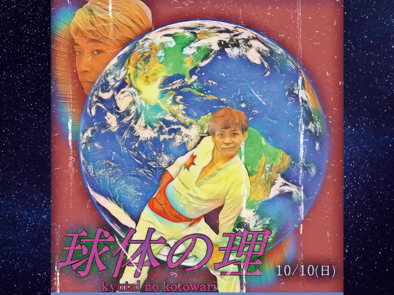 さや香、名古屋初単独「球体の理」チケット追加発売中!
