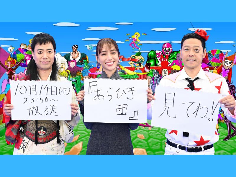 『あらびき団』スペシャルゲストは滝沢カレン!マヂラブ、ザコシ、友近ら続々登場!