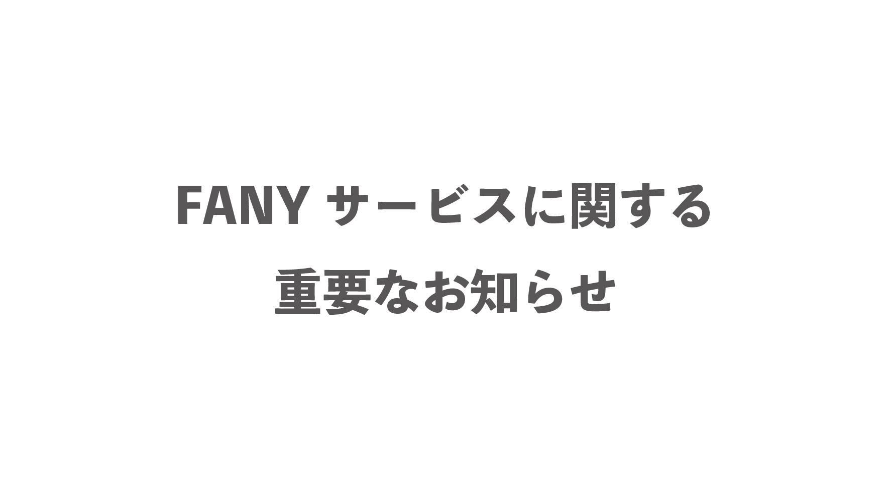 FANY IDメンテナンスのお知らせ